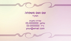 עיצוב כרטיסי ביקור